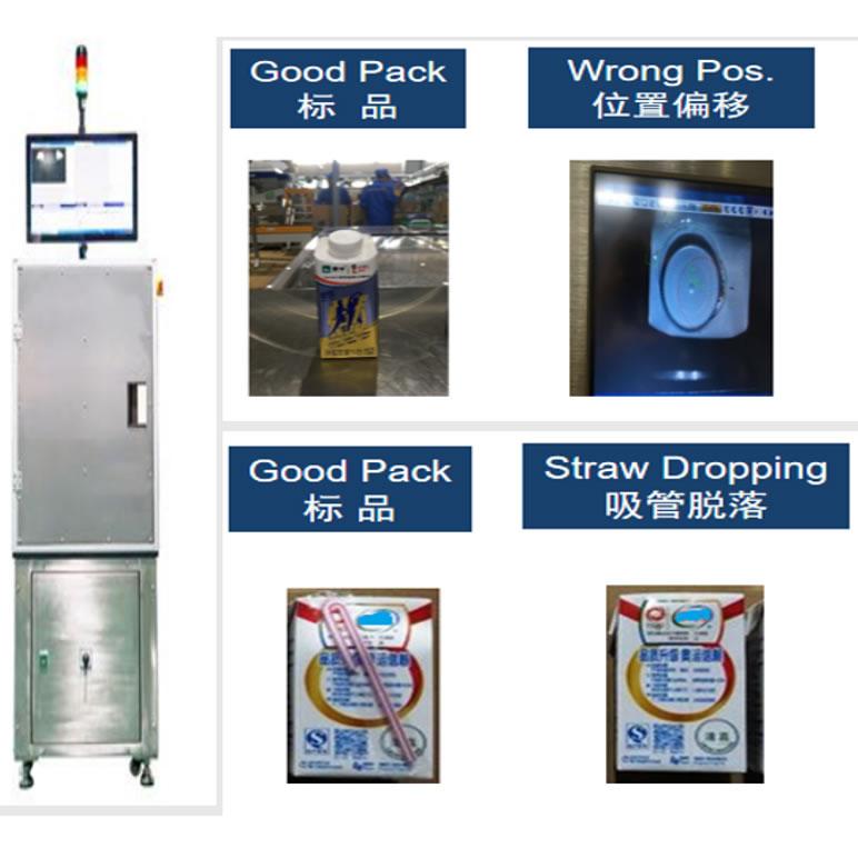 饮料瓶盖/吸管智能检测设备